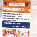 『【大宮】社会貢献活動を表彰するシャレン!アウォーズで「手話応援デー」がソーシャルチャレンジャー賞を受賞!!』の画像