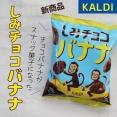 【カルディ新商品】パケ買い!美味しい予感しかしない「しみチョコバナナ」!