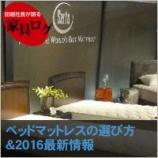 『【家具ログ】住賓館が提案するベッドマットレスの選び方&2016最新情報』の画像