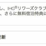 『IHGポイントまたも加算されず。特にアンバサダー10%ポイント還元に注意。』の画像
