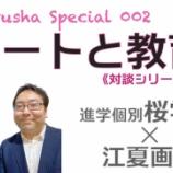 『【ohgakushaSP 002】進学個別桜学舎✕江夏画廊コラボ企画対談/�「アートと教育」』の画像