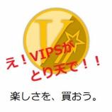 『VIPS決済開始! 関西勢に朗報!とり天本舗 寝屋川店様でとり天タルタルを注文しよう! 仮想通貨のすすめ 【VIPS】VIPSTARCOIN 』の画像