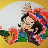 『弘前ねぷた絵282 ねぷた絵にみる「魏」の武将たち2 典韋、曹洪、郭淮』の画像