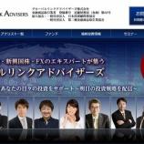 『グローバルリンクアドバイザーズのHPでコラムスタート』の画像