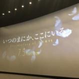 『涙腺崩壊…ドキュメンタリー映画『いつのまにか、ここにいる』完成披露上映会 レポートまとめ!!!【乃木坂46】』の画像