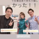 『【元乃木坂46】生駒里奈、オリラジと感動の再会・・・』の画像
