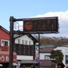 『栃木県の日光に行ってきたでござるッ!』の画像