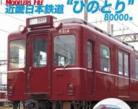 『月刊とれいん No.543 2020年3月号』の画像