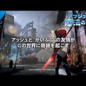 『『アッシュと魔法の筆』日本語版ゲームプレイ紹介トレーラーが公開』の画像