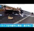 ドライブ生中継中に事故 トラックに追突して妻子が死亡
