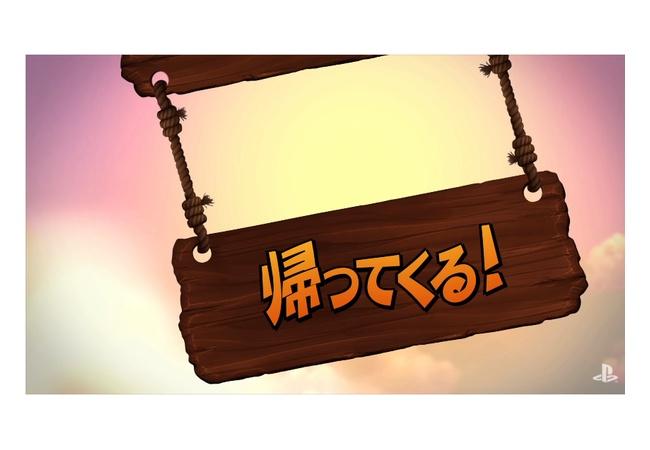 『クラッシュバンディクーリマスター』が8/3に発売決定!高画質になって帰ってくる!