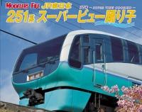 『月刊とれいん No.544 2020年4月号』の画像