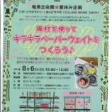 『竜美丘会館☆夏休み企画』の画像