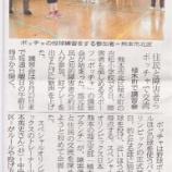 『【熊本】ユニファイドのボッチャプログラム始まりました。』の画像
