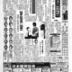 3.11、東日本大震災の朝刊と翌日の新聞をご覧ください・・・・