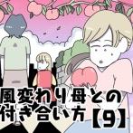 風変わり母との付き合い方【9】