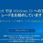 日本マイクロソフト社長、更新問題で謝罪 ウィンドウズ10巡り「反省」