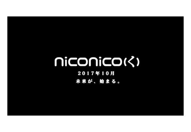 ニコニコ動画、新バージョン発表!ついに高画質&軽くなるぞ!!!