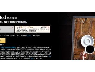 【朗報】KindleUnlimited、3ヶ月199円に!