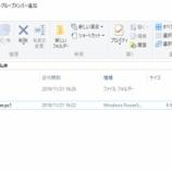 『(Office365)グループにメンバーを一括で追加するPowershellコマンドを検証してみた』の画像