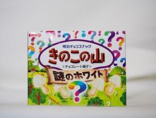 何の味か分からない明治から発売中の「きのこの山謎のホワイト」を食べてみた!