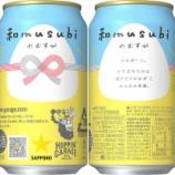 """『【数量限定】""""#1,000のおむすびを食す男""""が企画した、おむすびに合うビール「和musubi」発売記念。』の画像"""
