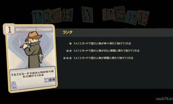Fallout 76 PERK「Mysterious Stranger」