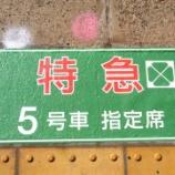 『駅にある足元の乗車位置案内 交換作業』の画像