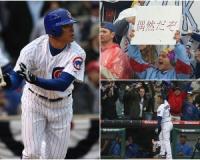 "【MLB】「偶然だぞ」・・・福留孝介のデビュー戦で話題をさらった""謎""のボード"