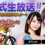 『【ドラスラ】9月24日(木)20時よりニコニコ生放送決定!』の画像