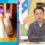 『【乃木坂46】久保史緒里の姉、ミスコンを受賞していた!!!写真を公開!!!!!!』の画像