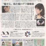 『読売ファミリー もっと輝くにデコ補聴器掲載されました!』の画像