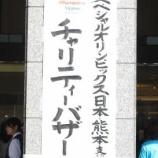 『【熊本】ファミリー会主催バザー大盛況でした』の画像