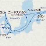 『バルト海クルーズ』の画像