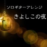『まだ間に合う!『きよしこの夜』~コード譜と簡単ソロギターアレンジ~』の画像