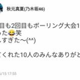 『【乃木坂46】色々突っ込みたい・・・』の画像