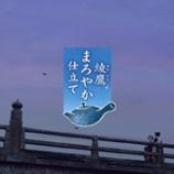 『やっぱりカンチャンこと上林秀敏出てへんのか〜〜〜いて思てたら実はまた出てる綾鷹新CM!』の画像