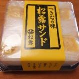 『美味しい玉子焼きサンド「松露サンド」』の画像