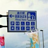 『福井県  道の駅 若狭おばま』の画像