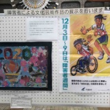 『12月3日から9日にかけては障害者週間。戸田市役所2階ロビーに障害をもつ方々による芸術作品がパネル展示されています。』の画像