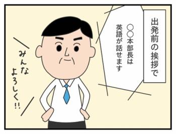 82. 英語話せる・・・んですよね?/ぷく子旅・マレーシア編