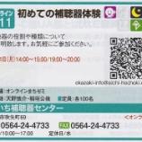 『【第36回岡崎まちゼミ】講座番号オンライン011『初めての補聴器体験』【オンライン】』の画像