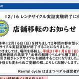 『駅近レンタルサイクルの「はままつペダル」が移転!赤電の高架下「The Gate(べんがら横丁跡)」に移るらしい。2019年1月6日(日)より移転オープンへ』の画像