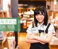 【欅坂46】欅坂書店の尾関がかわいい!ちびまる子ちゃん好きなんだなー