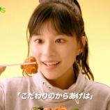 『芳根京子!』の画像