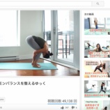 『自宅でヨガレッスンも!youtubeのはなし / #温活大作戦!!』の画像