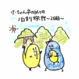 『🚘けーちゃん初めての泊まり旅行~2日目~🚘』の画像