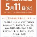 【休業日のお知らせ】【CHIGNON】新作トップス紹介