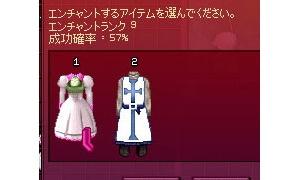 魔法衣装『剣士学校の制服ロングタイプ』に「赤黒クマ」pre:9(材料が鉄の武器と防具のみ)をエンチャントできるが…