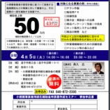 『小規模事業者持続化補助金セミナー(逗子市商工会)』の画像